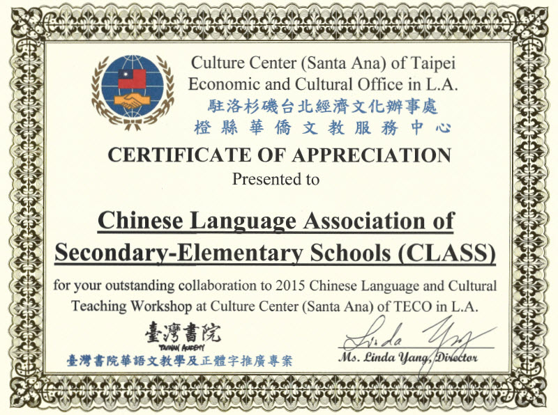 Certificate of appreciation to class from culture center of teco certificate of appreciation to class from culture center of teco chinese language association of secondary elementary schools yelopaper Image collections