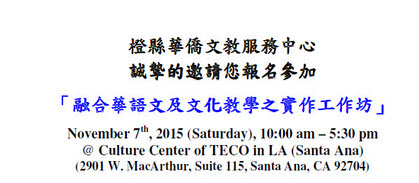 Chinese Language and Cultural Teaching Workshop